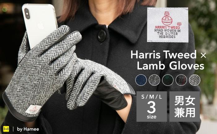 「ハリスツイードのスマホ手袋」がカワイイ!寒い日のスマホ操作が楽しみに