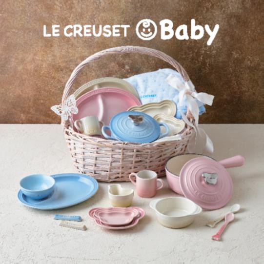 贈り物にも!「ル・クルーゼ ベビー」から可愛いソースパンとスターターセットが新登場