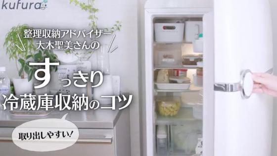 【収納達人のお宅で聞いた】スッキリ取り出しやすい!「冷蔵庫収納」のコツ