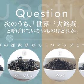 アッサム、ダージリン、ウバ、キームン。世界三大銘茶ではないものはどれ?【中上級編・紅茶検定♯10】