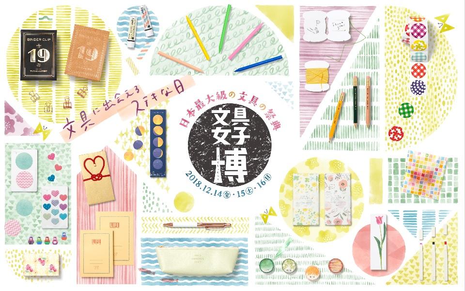 広さもアイテム数も2倍に! 日本最大級の文具の祭典「文具女子博」開催決定