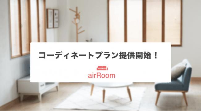 北欧風、モダン風…プロがコーデした部屋の家具一式がレンタルできるサービス登場