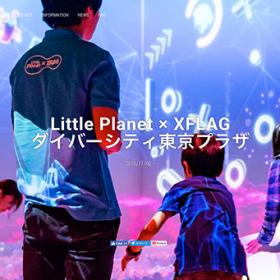 子どものワクワクがあふれ出す!体験型知育デジタルテーマパーク「Little Planet × XFLAG ダイバーシティ東京プラザ」が都内に初オープン