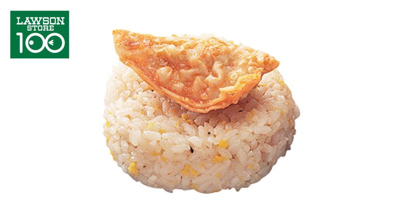 おにぎりに餃子がドーン!「チリ餃子と炒飯おにぎり」強烈なインパクトでローソンストア100から新発売