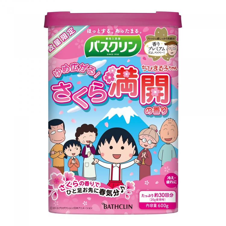 さくら満開の香り!「ちびまる子ちゃん」デザインのバスクリンが12月3日に数量限定発売