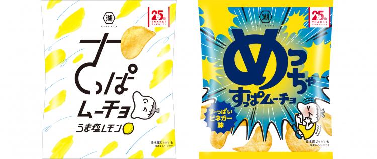 すっぱムーチョ25周年記念!2種類の「すっぱ」が新登場…さっぱりor強酸味どちらがお好み?