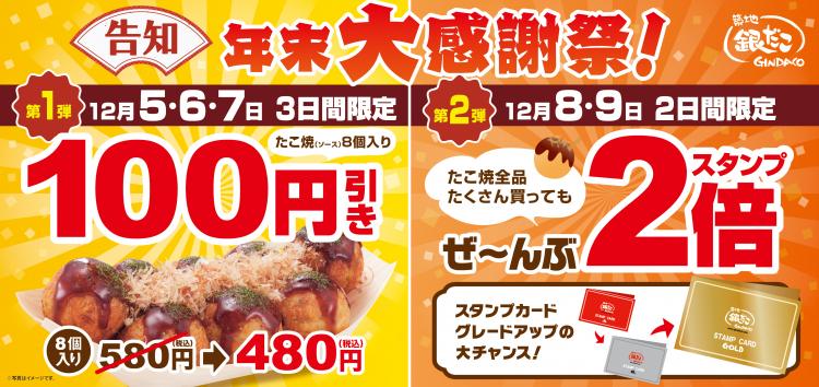 「築地 銀だこ」年末大感謝祭!たこ焼8個入りが100円引きに…12月5日から3日間