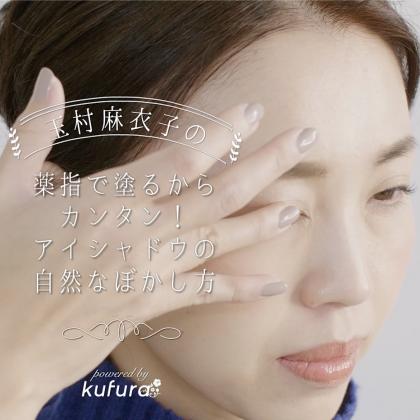 玉村麻衣子の「薬指で塗るからカンタン!アイシャドウの自然なぼかし方」
