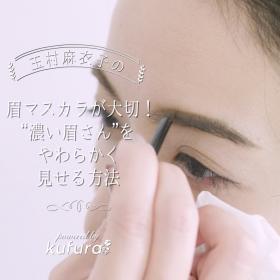 玉村麻衣子の「眉マスカラがポイント!濃い眉さんを優しくみせる方法」