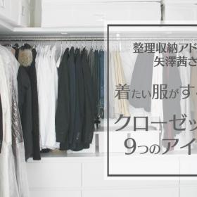 着たい服がすぐに見つかる!「クローゼット収納」収納達人のアイディア9