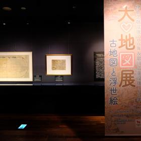 地図から歴史が見えてくる! 子どもと学習もできる「大地図展」へ【子どもと楽しむ美術展】#1