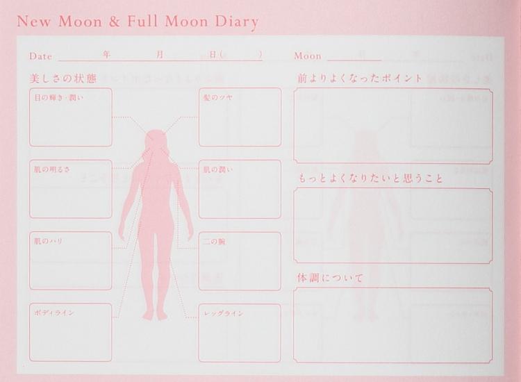 A&FBOOKS「月美容手帳 2019」 健康管理