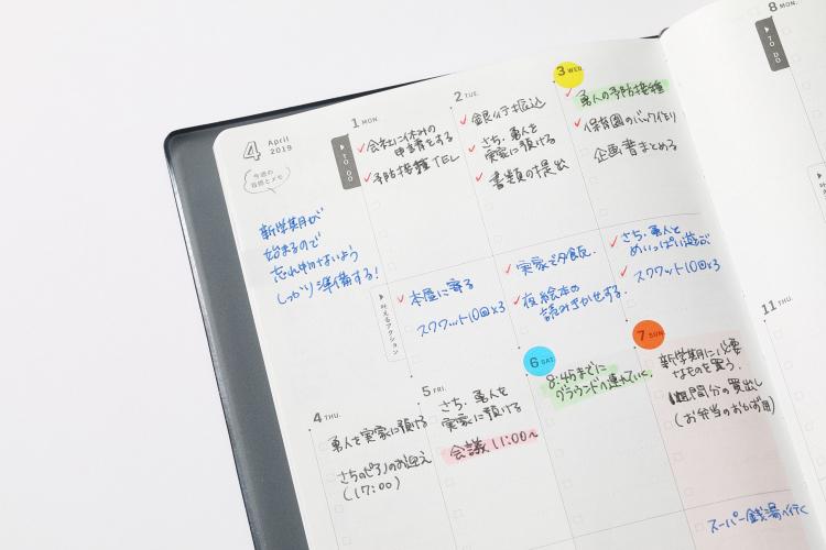ワーキングマザーの手帳 TODOリスト 日別管理