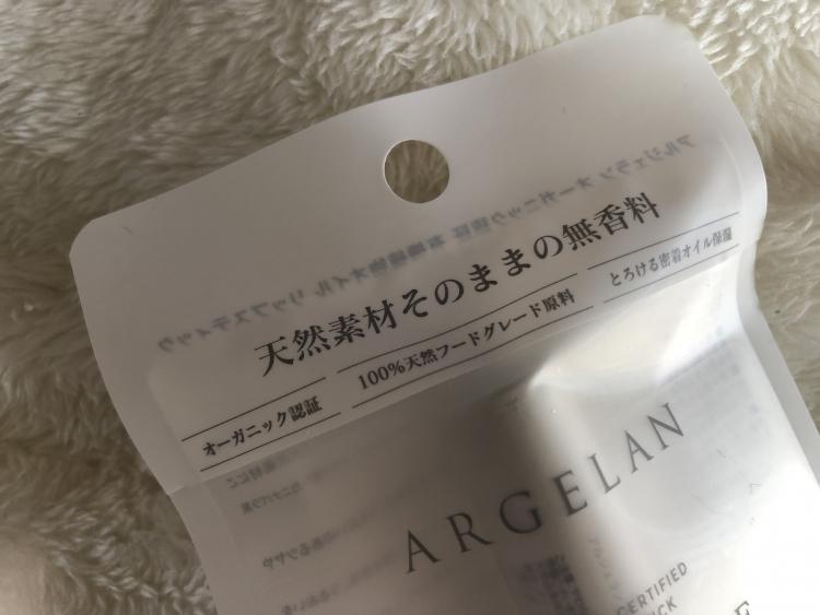マツキヨ アルジェラン 無香料