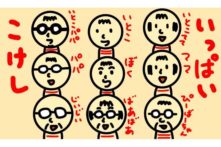 【俳優ときどき会社員。 眼鏡太郎の新米パパ日記 #8】ぴーばーちゃんちへ