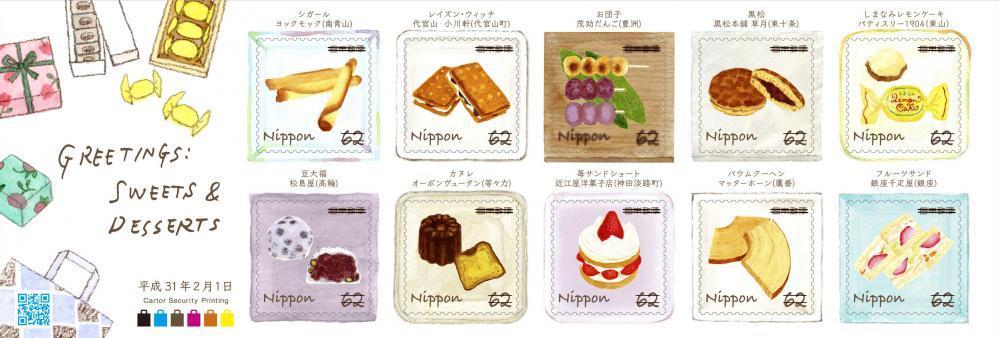 ヨックモックの「シガール」も!東京の名菓子が郵便切手に…手紙を送りたくなる可愛さです