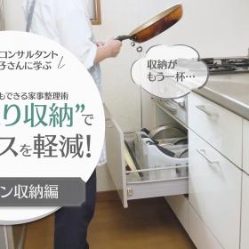キッチンは 「ざっくり収納」でズボラさんもストレスなし! 達人に学ぶ「家事整理術」