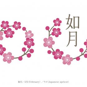 暦の上では春へ!「二十四節気」で知る2月の上手な暮らしの工夫【谷口令の暦歳時記2月】