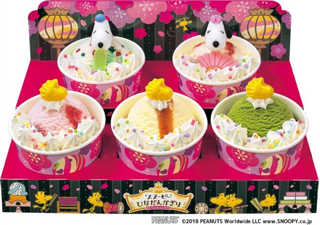 3月3日はピンク色持参でサーティワンのアイスが1個無料!「スヌーピーのひなだんかざり」も登場