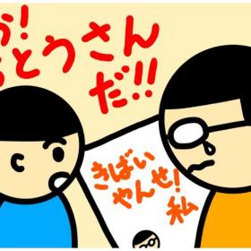 【俳優ときどき会社員。 眼鏡太郎の新米パパ日記 #11】きばいやんせ!私!