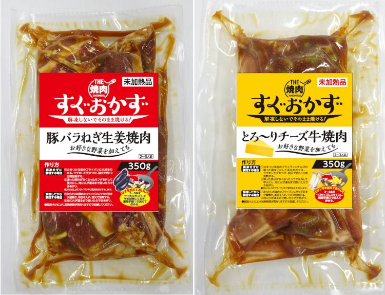 解凍しないですぐ焼ける!冷凍タレ漬け肉「THE焼肉 すぐおかずシリーズ」新発売