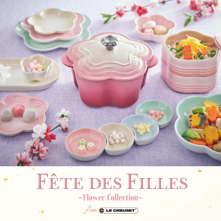 シーズンギフトにもぴったり!ル・クルーゼの「Flower Collection」でテーブルを春色にコーディネート