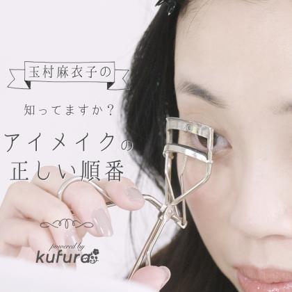 玉村麻衣子の「知ってますか?時短でキレイに仕上がるアイメイクの順番」