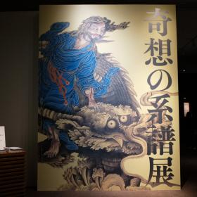 グッズにも注目!話題の「奇想の系譜展」で再発見された絵師達の仕事ぶりを楽しむ【ふらり大人の美術展】#5