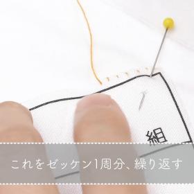 取れないゼッケンの縫い方「たてまつり縫いの基本」家事のプロ・ベアーズ流!お裁縫lesson