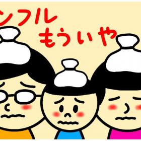 【俳優ときどき会社員。 眼鏡太郎の新米パパ日記 #16】インフルエンザはもうこりごり!