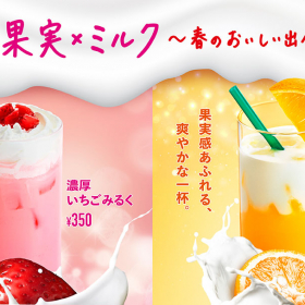 「果実とミルク」のたまらない組み合わせ!ベローチェから春限定ドリンク2種が新発売