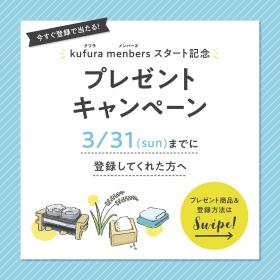 【プレゼントキャンペーン実施中】一緒にkufuraをつくりませんか?「クフラ・メンバーズ」を募集します