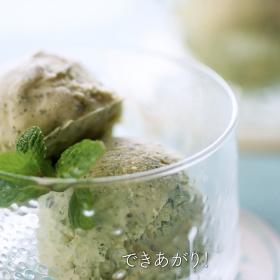 自分で作ればミントがフレッシュ! チョコミントアイスクリームの作り方【簡単!もむだけアイスレシピ】