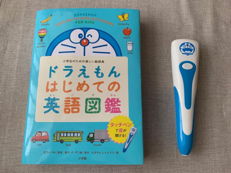 「I'm Doraemon. 」タッチペンで発音が聞ける「ドラえもんはじめての英語図鑑」が楽しい!