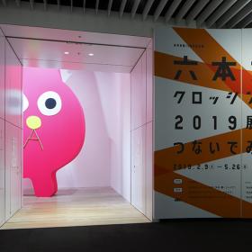 【子どもと楽しむ美術展#4】巨大なピンクの猫「小林さん」!? 感じて考える現代美術「六本木クロッシング2019展」