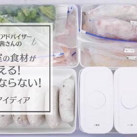 冷凍庫内の「食材の迷子」は見える化で防止!「冷凍室の収納」達人のアイディア6