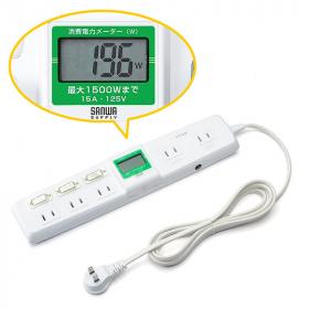 使用電力がひと目で分かる!節電対策にもなる「消費電力メーター搭載」の電源タップが便利