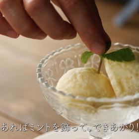 桃缶丸ごと使ってジューシー! ピーチアイスクリームの作り方【簡単!もむだけアイスレシピ】