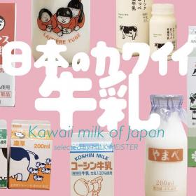 全国300種以上の牛乳を飲んできたミルクマイスター・高砂さんセレクト!とにかくみんなに広めたい「マイ偏愛牛乳」ベスト3