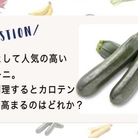 【野菜クイズ♯4】ズッキーニは〇〇と一緒に調理すべし!
