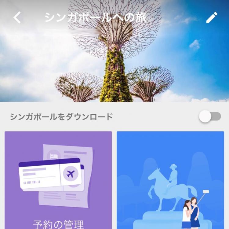 知らないうちに「旅のしおり」ができてる!? 「Google Travel」「Google Trips」がヤバいほどに便利