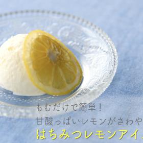 甘酸っぱいレモンがさわやか!「はちみつレモンアイスクリーム」の作り方【簡単!もむだけアイスレシピ】