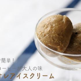 マシュマロで作るほろ苦い大人の味。カフェオレアイスクリームの作り方【簡単!もむだけアイスレシピ】