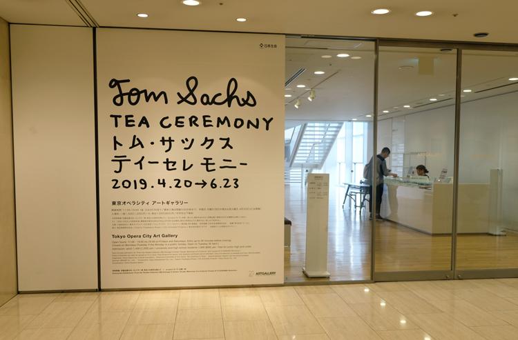 23日まで!茶道が現代アートに…ユニークで本格的な「トム・サックス ティーセレモニー」展【子どもと楽しむ美術展#6】