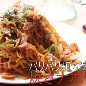 パリッとした麺が新食感! 焼きナポリタン 【プロが教える本格パスタレシピ】