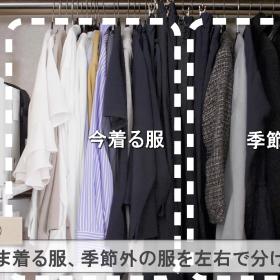 持ちすぎないからムダがない! 達人に学ぶ「衣替え不要の衣類収納テク」
