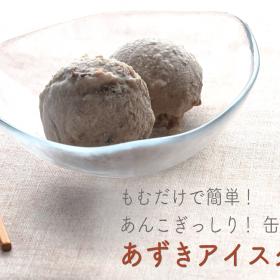 あずきがぎっしり! あずきアイスクリームの作り方【簡単!もむだけアイスレシピ】