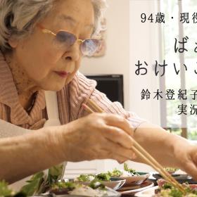 【かつおのたたき ばぁば風】94歳の現役料理研究家・鈴木登紀子料理教室を実況中継