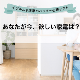 【心理テスト】あなたが今、欲しい家電は?イヴルルド遙華の動画で選ぶ心理テスト