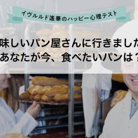 【心理テスト】あなたが今、食べたいパンは?イヴルルド遙華の動画で選ぶ心理テスト